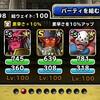 level.588【ウェイト100】第118回闘技場ランキングバトル5日目