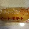 しっとりさつま芋 『ローソン ほくほく 焼き芋そのまま スイートポテト』 を食べてみました。