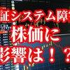【動画あり】東証システム障害後の株価はどうなる?10月1日は終日取引停止