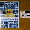 AJPC東京予選に参加してきました(1) ~概要編~