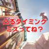 "【Apex Legends】凸るタイミングは""いつ""なのか解説|勝率UPへ"