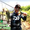 フロッグの使い方・釣り方ならお任せ!内山幸也プロがフロッグ1つで五三川・大江川を攻める!