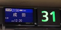 ANA SFC修行2日目・4レグ沖縄-成田~20代イケメン修行僧との出会いの巻~