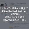 「たのしごとデザイン論」が Kindle Unlimited に登場。デザイナーなら必ず読んでおきたい一冊。