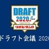 【野球】ドラフト会議 2020