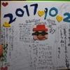 """【木曽さんちゅうは""""ぷちビッグダディ""""】「第293回ぷちビッグダディ´s anniversary?」"""