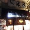 築地の「米花」で大海老、鮑、紅白なます、鰻重、「フォーシーズン」でレモンスカッシュ。