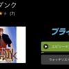 【アニメ】Amazonプライムでスラムダンク全101話が見られるように(2016年5月現在)