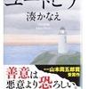 湊かなえ(著)『ユートピア』読了