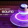 【浮遊する未来型スピーカー】レビサウンドで新しい音楽体験!話題沸騰、クラウドファンディングでの目標達成率もスゴイ!【LEVI SOUND】