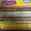 【遊戯王】リミットレギュレーション(2017/01~)について【制限改訂】