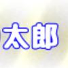 ◯太郎!?