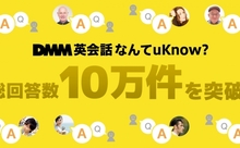 「DMM英会話なんてuKnow?」回答数が10万件を突破