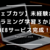 【ウェブカツ】未経験からプログラミング学習3か月目でWebサービス完成!