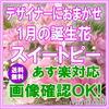 1/27 「船穂スイートピー」記念日