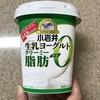 小岩井 生乳ヨーグルト クリーミー脂肪0