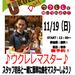 モザイクモール港北店11/19(日)ウクレレ無料セミナー開催!