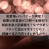 朝倉海VSシバターの試合結果は朝倉海が23秒勝利で朝倉未来の記録超え!なぜシバターと対戦することになったのか?経緯や試合の内容をまとめてみた!