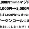 【2,000円で始めるマジFX】今週の取引結果 2017.08.14-08.19