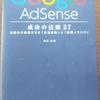 『Google Adsenseー成功の法則57ー』を読んだけど、内容が古くて余り参考にならなかった
