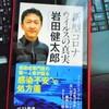 『新型コロナウイルスの真実・著・岩田健太郎』書評・書籍感想・ブックレビュー