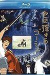 『セロ弾きのゴーシュ』日(1982)   監督 高畑勲