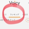 【Voicy】おもしろい番組を探すにはランキングを次々聞いていくと良い