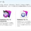 FileMaker Proが13にバージョンアップ!