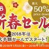 NifMoが『NifMo新春セール2018』を開催!人気スマホが最大50%引!