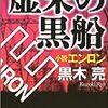虚栄の黒船-小説エンロン(黒木亮著)