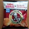 カルビーポテトチップス&ケンタッキーフライドチキン(KFC)