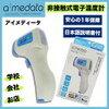 非接触型温度計 非接触 赤外線センサー AIMEDATA アイメディータ TETM-01 他をご紹介します。