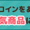 やりくり振り返り 9/9~9/15 食費が(;一_一)