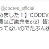 CODE VS 2.1が大変なことになっている件