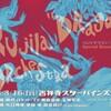 """3月16日(金)[Qujila""""Dragon""""Orchestra Special Reunion event]"""