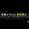 明日『2020/11/2(月)19時~アンジュルムch』にて『アンジュルムONLY ONE オーディション』合格者発表