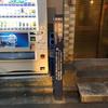 【♯18】見番横丁(東京都新宿区)/通称道路名標識探訪