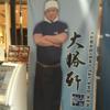 【羽田空港国内線でつけ麺】羽田大勝軒にて東池袋系つけ麺