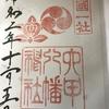 【御朱印】六甲八幡神社に行ってきました|神戸市灘区の御朱印