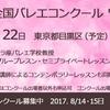 【結果速報】第4回エスポワール全国バレエコンクール