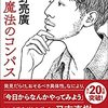 西野亮廣氏の「新・魔法のコンパス」を読んだ感想