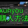 【VPN】xunyouの購入方法【5ewin】