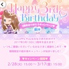 Happy 3rd Birthday 3周年ありがとうキャンペーン前半
