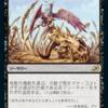 イコリア・巨獣の棲処カードプレビュー その12