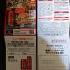 【2/28*3/1】イオン×サントリー金麦ザ・ラガーキャンペーン【レシ/はがき*WEB】