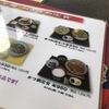 京都西京極にある「千都」にランチを食べて来ました!