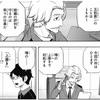 【ネタバレ感想】ワールドトリガー 第176話・第177話
