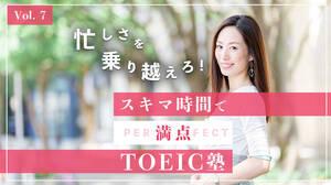 リスニング力をUPさせる!TOEIC公式問題集の「徹底活用術」
