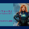Netflix映画『サンダーフォース~正義のスーパーヒロインズ~』あらすじ・うすらネタバレ感想