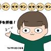 【音楽】『(中級)リズム打ちゲーム』でリズム感をさらに養おう!